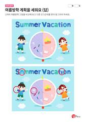여름방학 다른 그림 찾기 - 여름방학 계획을 세워요 (답)