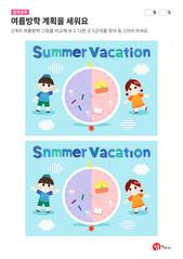여름방학 다른 그림 찾기 - 여름방학 계획을 세워요