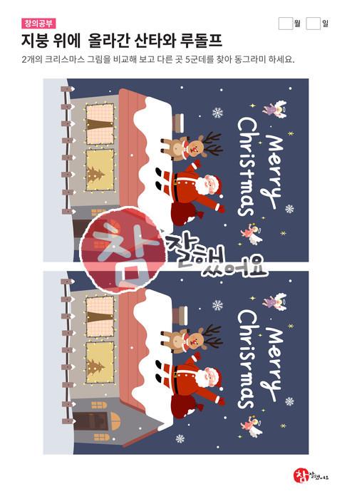 크리스마스 다른 그림 찾기 - 지붕에 올라간 산타와 루돌프