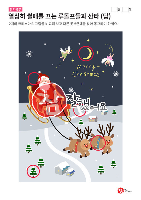 크리스마스 다른 그림 찾기 - 썰매를 끄는 루돌프들과 산타 (답)