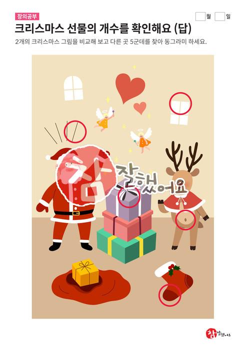 크리스마스 다른 그림 찾기 - 선물의 개수를 확인해요 (답)
