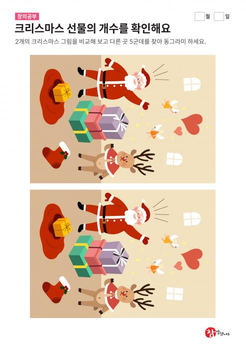 크리스마스 다른 그림 찾기 - 선물의 개수를 확인해요