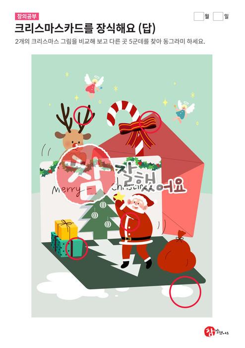 크리스마스 다른 그림 찾기 - 카드를 장식해요 (답)