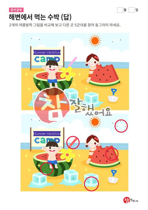 여름방학 다른 그림 찾기 - 해변에서 먹는 수박 (답)