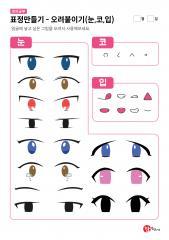 표정만들기 - 오려서 사용하기(눈, 코, 입)