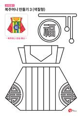 복주머니 카드 만들기 3 (색칠형)