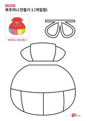 복주머니 카드 만들기 1 (색칠형)
