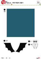 박쥐 책갈피 만들기
