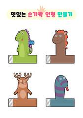멋있는 손가락 인형 만들기 - 용, 말, 사슴, 뱀