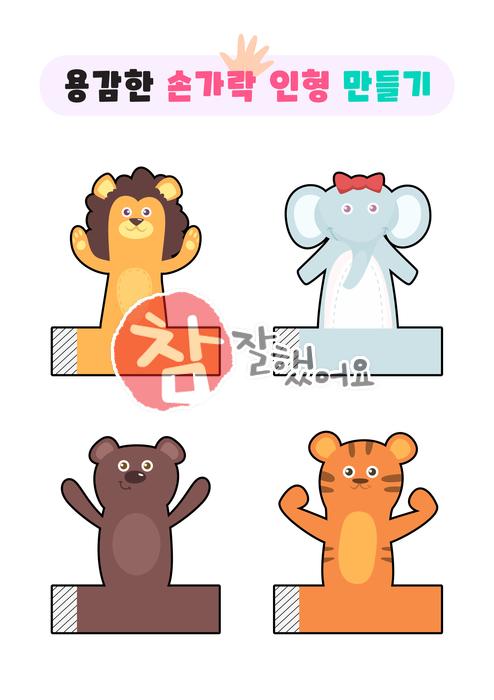 용감한 손가락 인형 만들기 - 사자, 코끼리, 곰, 호랑이