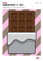 초콜릿에 새겨진