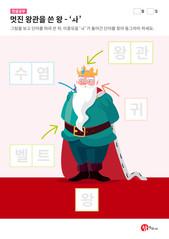 멋진 왕관을 쓴 왕 - 'ㅘ'
