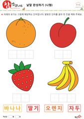 낱말 완성하기 과일 채소(나형) - 오렌지, 자두, 딸기, 바나나