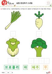 낱말 완성하기 과일 채소(나형) - 파, 무, 배추, 브로콜리