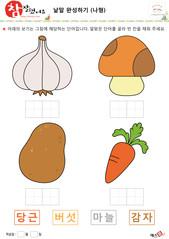 낱말 완성하기 과일 채소(나형) - 마늘, 버섯, 감자, 당근
