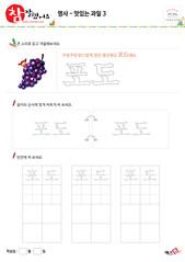 명사 - 맛있는 과일, 포도