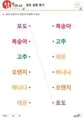 같은 낱말 찾기 (과일 채소) - 포도, 복숭아, 고추, 오렌지, 바나나, 레몬