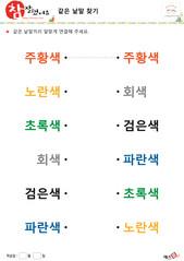 같은 낱말 찾기_(색상) - 주황색, 노란색, 초록색, 회색, 검은색, 파란색