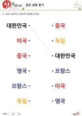 같은 낱말 찾기_(국기) - 대한민국, 미국, 중국, 영국, 프랑스, 독일