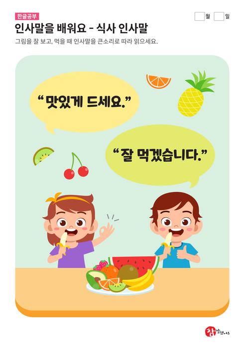 과일을 먹어요 - '잘 먹겠습니다' (식사 인사말)