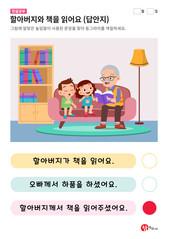 알맞은 높임말이 들어간 문장 고르기 - 할아버지와 책을 읽어요 (답안지)