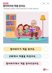 알맞은 높임말이 들어간 문장 고르기 - 할아버지와 책을 읽어요