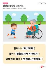 알맞은 높임말 고르기 - 휠체어를 타신 할머니