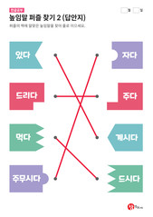 높임말 퍼즐 찾기2 - 있다,드리다,먹다,주무시다 (답안지)