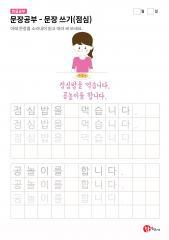 문장공부 - 문장쓰기(점심)