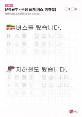문장공부 - 문장쓰기(버스, 지하철)
