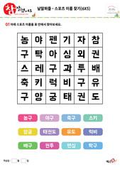 낱말퍼즐 - 스포츠 이름 찾기(6x5)