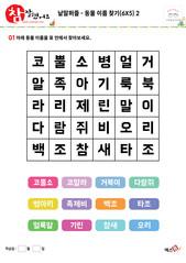 낱말퍼즐 - 동물 이름 찾기(6x5) 2