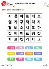 낱말퍼즐 - 탈것 이름 찾기(6x5)