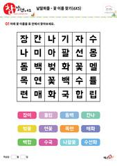 낱말퍼즐 - 꽃 이름 찾기(6x5)