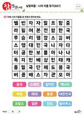 낱말퍼즐 - 나라 이름 찾기(8x7)