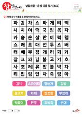낱말퍼즐 - 음식 이름 찾기(8x7)