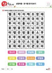 낱말퍼즐 - 꽃 이름 찾기(8x7)