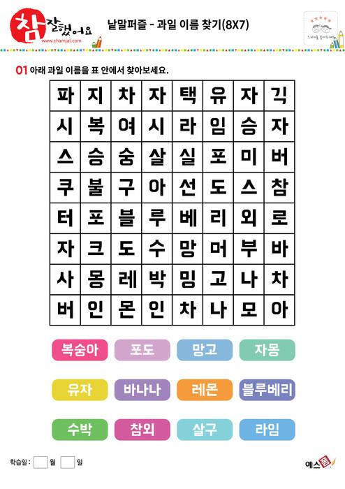 낱말퍼즐 - 과일 이름 찾기(8x7) 2