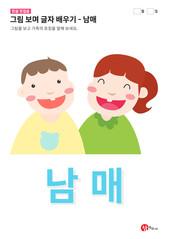 그림 보며 글자 배우기 - 남매
