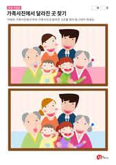 가족사진에서 달라진 곳 찾기