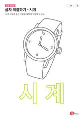 글자 색칠하기 - 시계