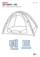 글자 색칠하기 - 텐트