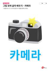 그림 보며 글자 배우기 - 카메라