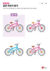 같은 자전거 찾기