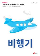 그림 보며 글자 배우기 - 비행기