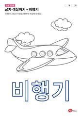 글자 색칠하기 - 비행기