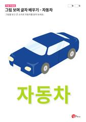 그림 보며 글자 배우기 - 자동차