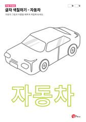 글자 색칠하기 - 자동차