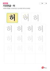 기초한글 - 허