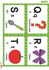 영어 알파벳 카드 (Q, R, S, T) - 물음표의 Q, 리본의 R, 수저의 S, 토마토의 T